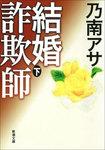 結婚詐欺師(下)-電子書籍