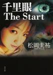 千里眼 The Start-電子書籍