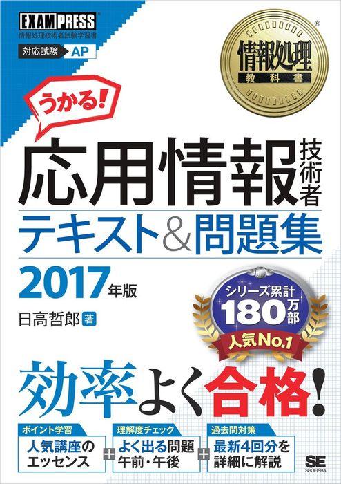 情報処理教科書 応用情報技術者 テキスト&問題集 2017年版拡大写真