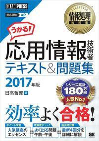 情報処理教科書 応用情報技術者 テキスト&問題集 2017年版-電子書籍