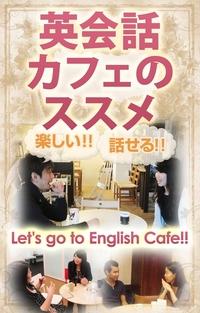 英会話カフェのススメ-電子書籍