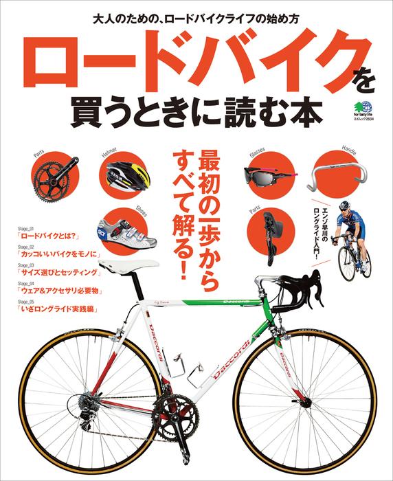 ロードバイクを買うときに読む本拡大写真