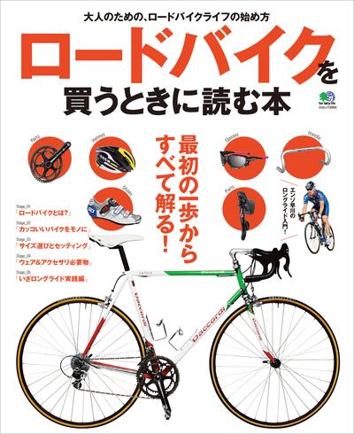 ロードバイクを買うときに読む本-電子書籍