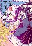 架刑のアリス(7)-電子書籍