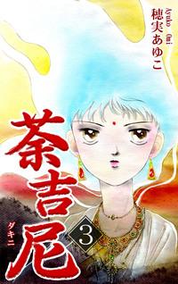 荼吉尼 -ダキニ-(3)-電子書籍