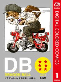 DRAGON BALL カラー版 人造人間・セル編 1