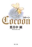 コクーン-電子書籍
