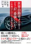 世界自動車メーカー どこが一番強いのか?-電子書籍