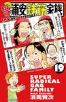 毎度!浦安鉄筋家族 19-電子書籍