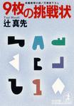 9枚の挑戦状-電子書籍