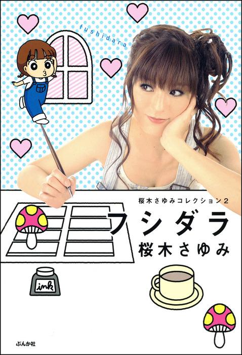 桜木さゆみコレクション2フシダラ拡大写真
