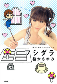 桜木さゆみコレクション2フシダラ