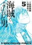 海賊とよばれた男(5)-電子書籍