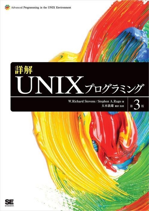 詳解UNIXプログラミング 第3版拡大写真