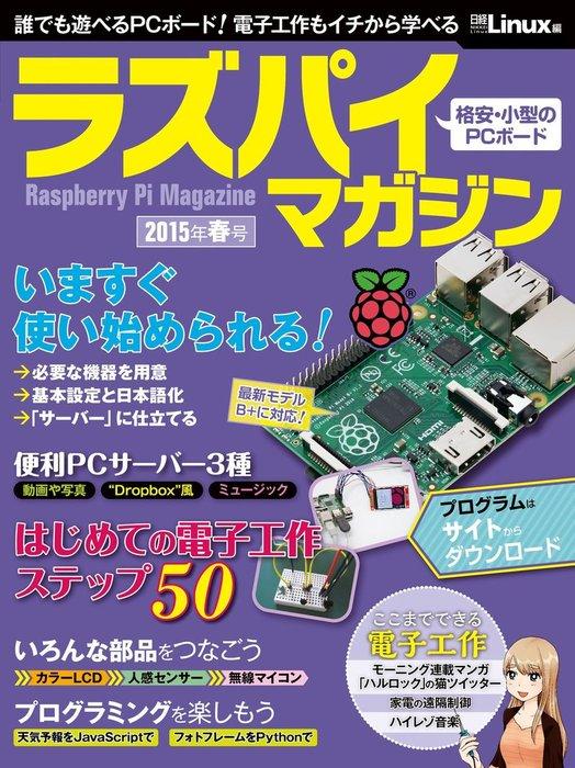 ラズパイマガジン 2015年春号(日経BP Next ICT選書)-電子書籍-拡大画像