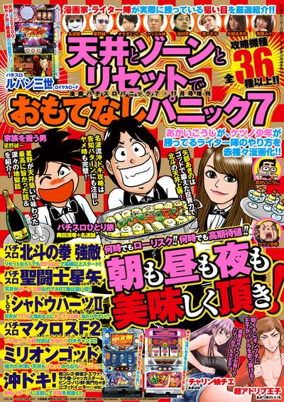 漫画パチスロパニック7 2015年11月号増刊 「天井とゾーンとリセットでおもてなしパニック7」-電子書籍