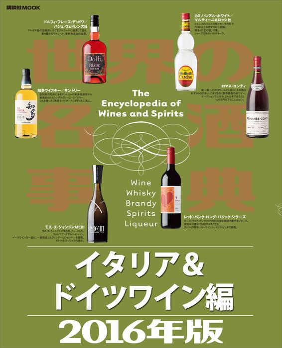 世界の名酒事典2016年版 イタリア&ドイツワイン編-電子書籍-拡大画像