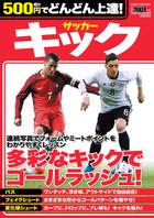 学研スポーツムックサッカーシリーズ