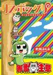 リスボックリ-電子書籍