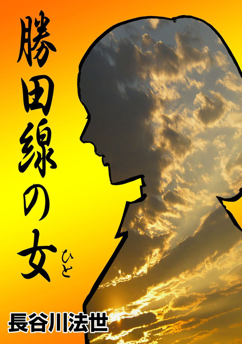 勝田線の女拡大写真