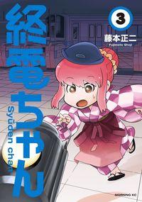 終電ちゃん(3)