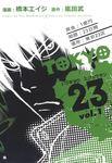 TOKYO23 1-電子書籍