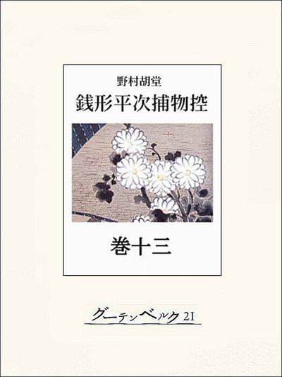 銭形平次捕物控 巻十三-電子書籍