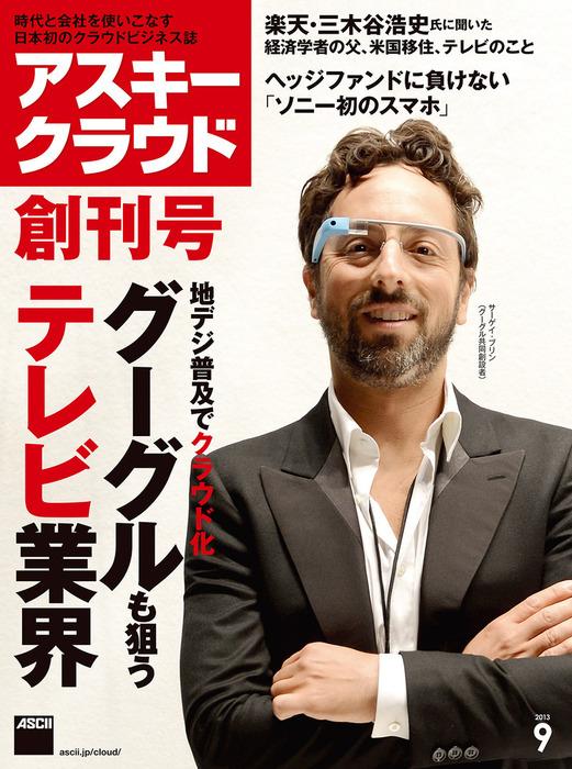 アスキークラウド 2013年9月号(創刊号)拡大写真