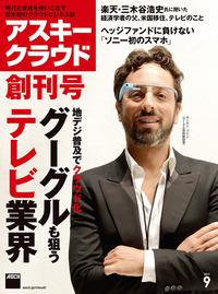 アスキークラウド 2013年9月号(創刊号)-電子書籍