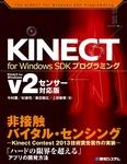 KINECT for Windows SDKプログラミング Kinect for Windows v2センサー対応版-電子書籍
