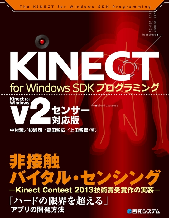 KINECT for Windows SDKプログラミング Kinect for Windows v2センサー対応版拡大写真