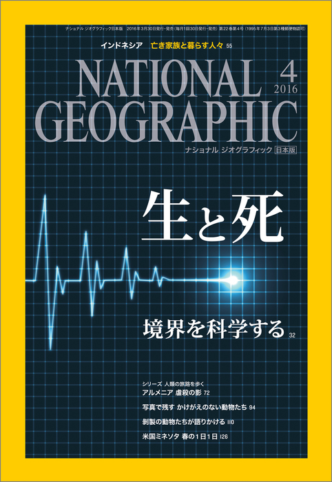 ナショナル ジオグラフィック日本版 2016年 4月号 [雑誌]拡大写真