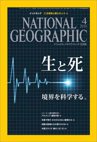ナショナル ジオグラフィック日本版 2016年 4月号 [雑誌]-電子書籍