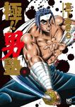 極!!男塾 8-電子書籍