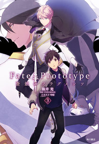 Fate/Prototype 蒼銀のフラグメンツ 3
