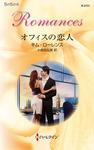 オフィスの恋人-電子書籍