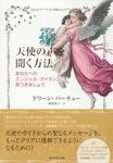 天使の声を聞く方法-電子書籍