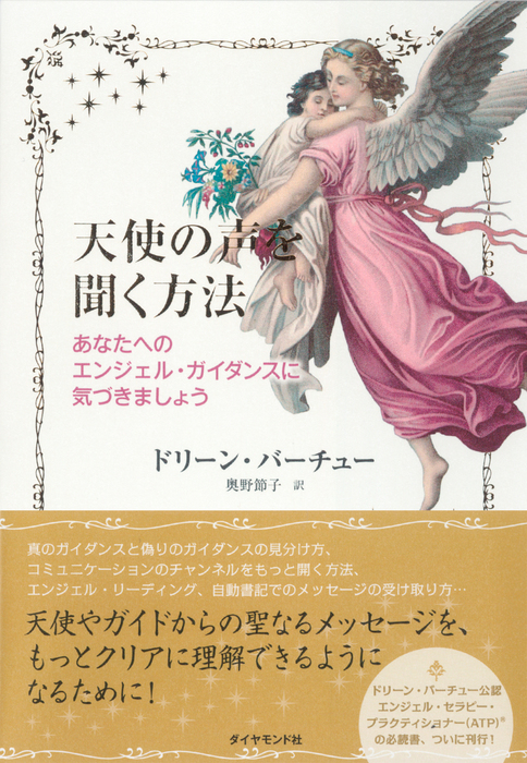 天使の声を聞く方法-電子書籍-拡大画像