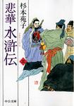 悲華水滸伝 三-電子書籍