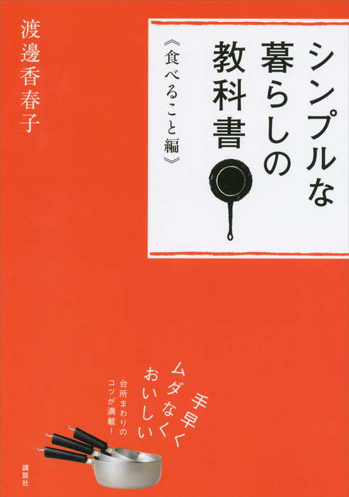 シンプルな暮らしの教科書 《食べること編》拡大写真