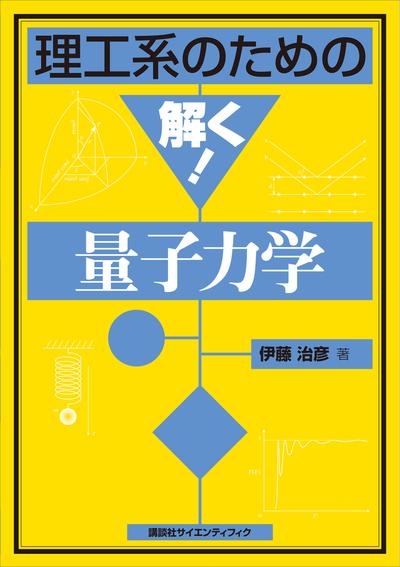 理工系のための解く! 量子力学-電子書籍