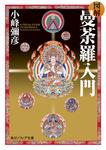 図解 曼荼羅入門-電子書籍