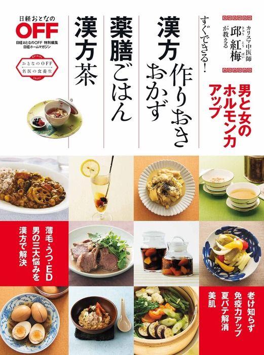 漢方作りおきおかず 薬膳ごはん 漢方茶-電子書籍-拡大画像