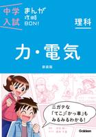 「中学入試まんが攻略BON!」シリーズ