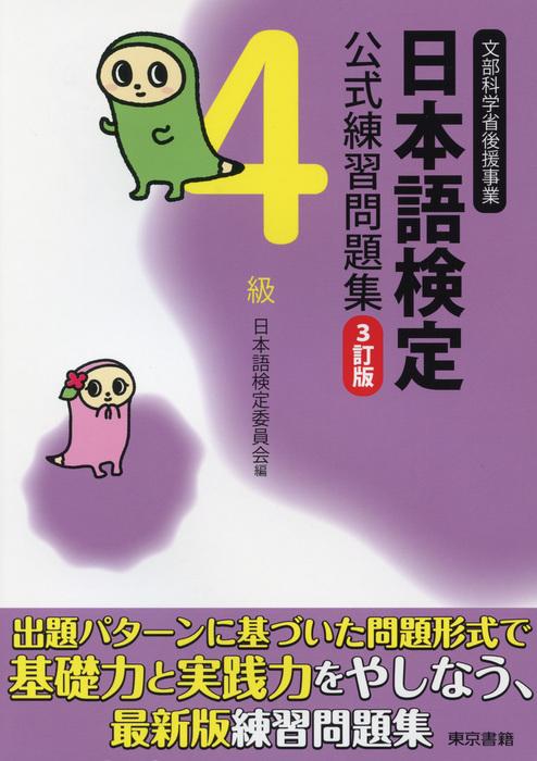 日本語検定 公式 練習問題集 3訂版 4級拡大写真