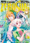 Comic ZERO-SUM (コミック ゼロサム) 2017年6月号[雑誌]-電子書籍