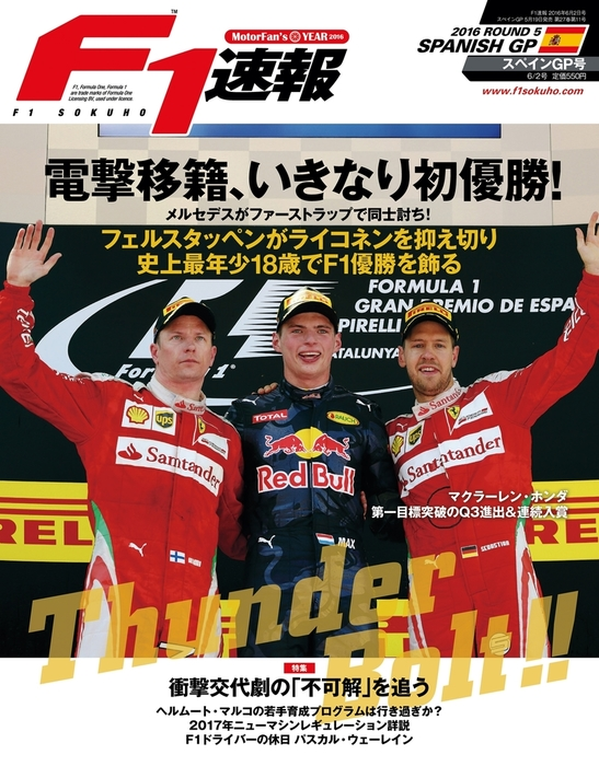 F1速報 2016 Rd05 スペインGP号拡大写真