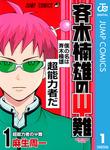 斉木楠雄のΨ難 1-電子書籍
