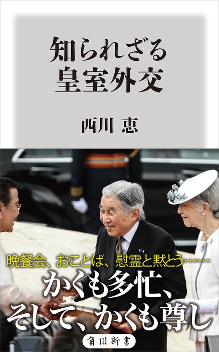 知られざる皇室外交-電子書籍-拡大画像