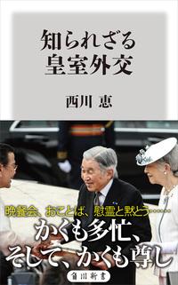知られざる皇室外交-電子書籍